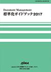 標準化ガイドブック2017